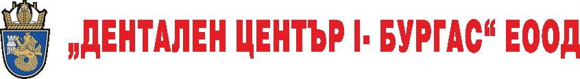 ДЕНТАЛЕН ЦЕНТЪР БУРГАС